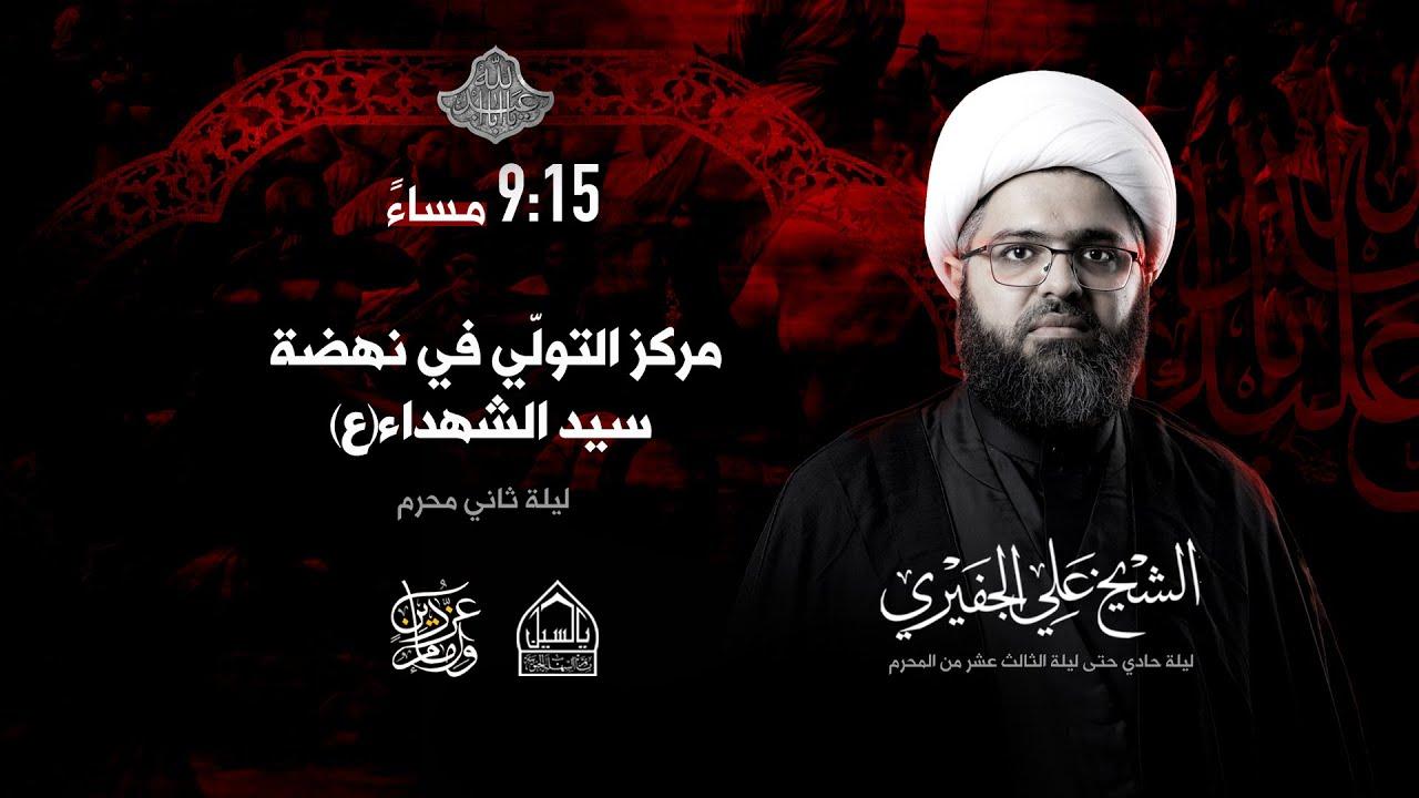 البث مباشر - الشيخ علي الجفيري - مأتم السهلة الجنوبية - ليلة الثاني من محرم الحرام 1443 هـ