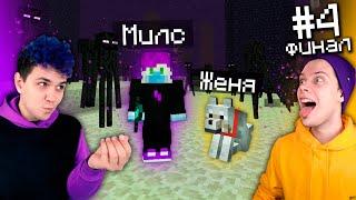👣 МАЙНКРАФТ, но мой друг ПЁС 🐕  *4 часть* Нуб и СОБАКА проходят Minecraft @Пушистый Волк