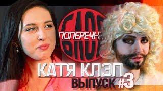 ПОПЕРЕЧНЫЙ БЛОГ: Катя Клэп и Кончита (16+)