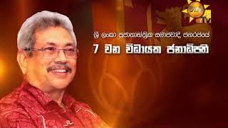 New Prasident - Mr.Gotabhaya Rajapakshe