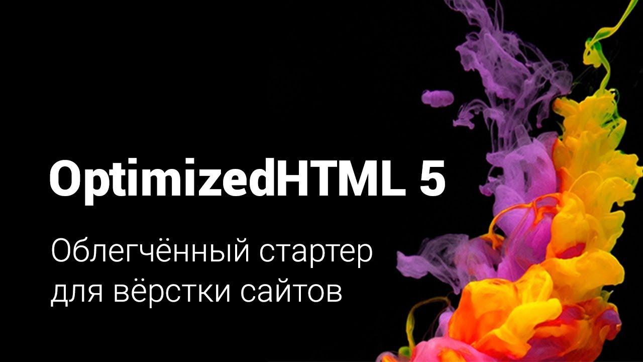 OptimizedHTML 5 - Облегчённый стартер для вёрстки сайтов
