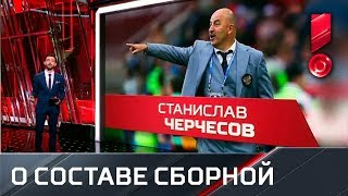 Обсуждение расширенного состава сборной России на ЧМ