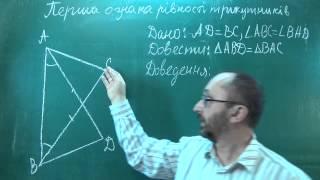 Перша і друга ознаки рівності трикутників Задача 2