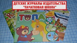 Детские журналы Издательства «Пачатковая школа». Раннее развитие ребенка. Отзыв от Super Roditeli.