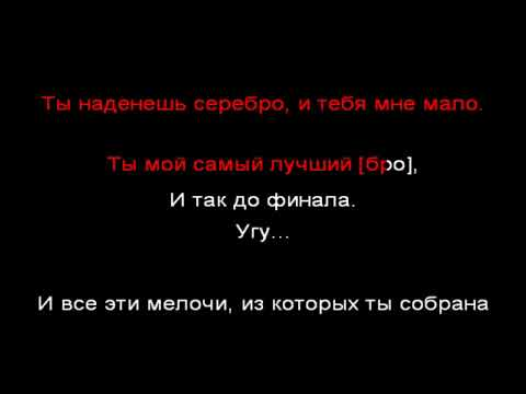 Егор Крид - Что скажет мама? Караоке,Минус