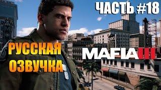 МАФИЯ 3 прохождение на русском часть #18. Захват районов. Профсоюзный рэкет #2:Взрыв трейлеров союза