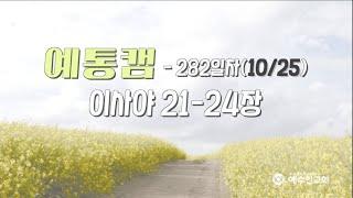 [예통캠 282일차] 예수인 성경통독 캠페인 '이사야 21-24장'