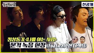 [놀면 뭐하니? 선공개] 정상동기 [나를 아는 사람] 본격 녹음 현장 ! MBC 210619 방송 (Hangout with Yoo - MSG Wannabe YooYaHo)