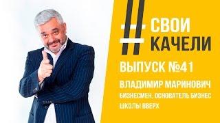 Свои качели Выпуск №41 Владимир Маринович. Бизнесмен, основатель бизнес школы ВВЕРХ