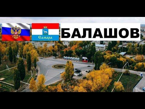 БАЛАШОВ 🏠💖🌼 (Саратовская область) ~ Твой город.