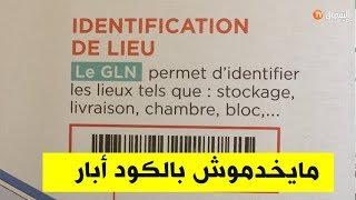 أكثر من 90 بالمائة من الشركات الجزائرية لاتستعمل الرقم التسلسلي على منتوجاتها