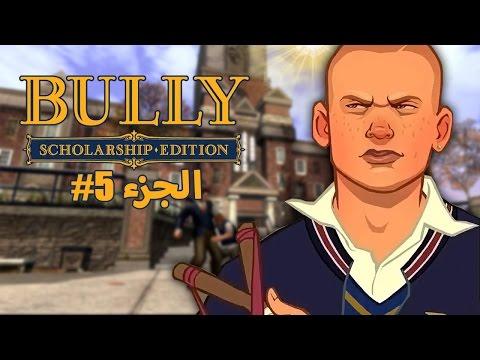 ديما مع المشاكل Bully Scholarship Edition #5