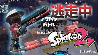 【スプラトゥーン2】逃走中をイカでやってみた in思い出コロガリウム【実況】Splatoon2