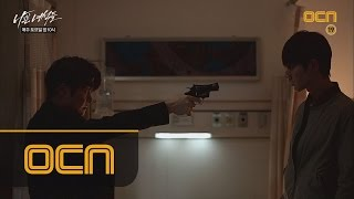 나쁜녀석들 - Ep.08 : 김상중, 박해진에게 총을 겨누다