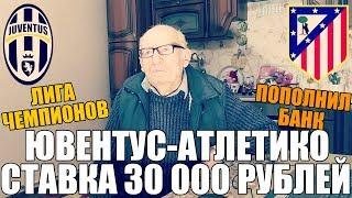 30 000 РУБЛЕЙ НА ЮВЕНТУС АТЛЕТИКО ПОПОЛНИЛ БАНК ПРОГНОЗ ДЕДА ФУТБОЛА  ЛИГА ЧЕМПИОНОВ