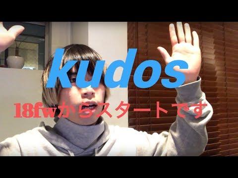 【速報】18FWからkudosの取り扱いがスタートします!