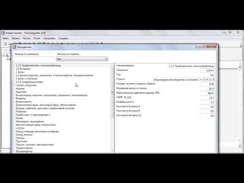 FireCat - Урок 4.0. - FireCategories программа расчета категорий