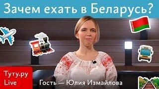 путешествие в Беларусь. Куда сходить? Что посмотреть? Где поесть?  Туту.ру Live