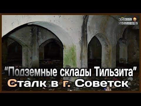 Подземные склады Тильзита (г. Советск)