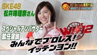 日本プロレス界の最高峰「WRESTLE KINGDOM 12 in 東京ドーム」。そのスペシャルアンバサダーにSKE48の松井珠理奈さんが就任!意気込み、新日本プロレス愛など ...