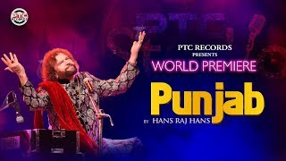 Hans Raj Hans - Latest Punjabi Song | Punjab | PTC Studio | PTC Records