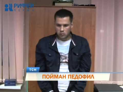 В Перми пойман очередной педофил