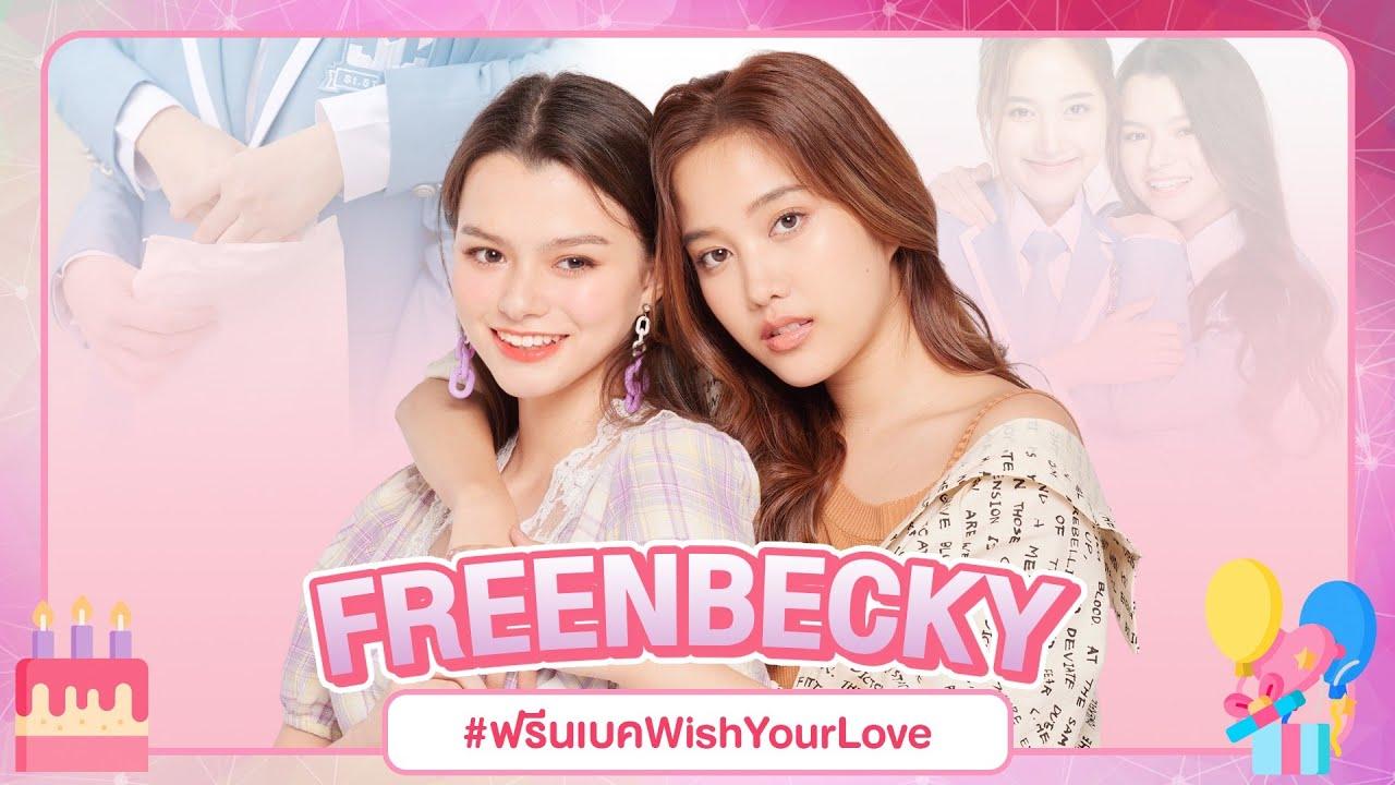 [🔴Live]  #ฟรีนเบคWishYouLove     แอบหลงรักเดอะซีรีส์ Secret Crush On You