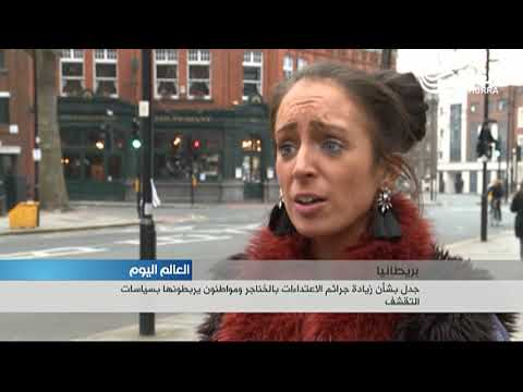 جدل في بريطانيا بشأن تزايد جرائم الاعتداءات بالخناجر ومواطنون يربطونها بسياسات التقشف  - 18:21-2018 / 2 / 23