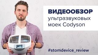 Обзор ультразвуковых моек Codyson | StomDevice Review