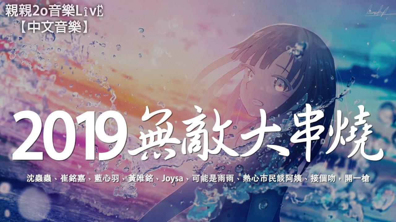 Download 2019無敵大串燒【動態歌詞Lyrics】