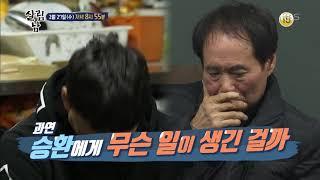 20190227 살림하는 남자들 예고 ㅣ KBS방송