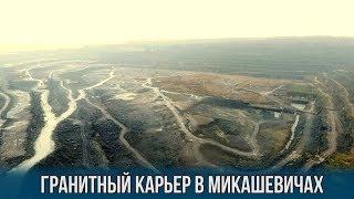 Гранитный карьер в Микашевичах с высоты