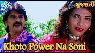 Khoto Power Na Soni Rajdeep Barot New Gujarati HD Song 2019