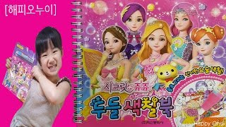 [Happy Onui] 물로 색칠하는 마법같은 시크릿쥬쥬 두들 색칠북 Secret Jouju water coloring book toy_해피오누이