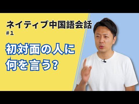 【ネイティブ中国語会話-1】初対面の人に何を言えばいいの?〇〇は言わないよ。