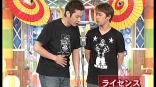 フジテレビ夏休み特番『笑い人 夏の陣 in 冒険王』2003.8.4-8 チャイル...