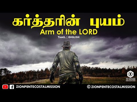 TPM MESSAGES   Arm of The LORD   Pas.Durai   Bible Sermons   Christian Messages   Tamil   English
