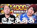 【モンスト】国内4000万人突破記念ガチャで★5きたあああああ!!!!!