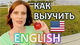 легкий способ выучить английский язык | 5 Простых советов