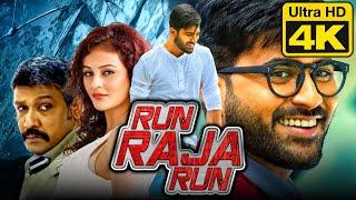 रन राजा रन अब 4k ultra hd मे | Run Raja Run | शर्वानन्द, सीरत कपूर, अदवी सेष