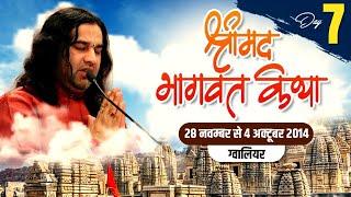 Shree Devkinandan ji Maharaj Srimad Bhagwat Katha Gwalior Day 07  04 10 2014