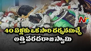 History and Significance of Athi Varadaraja Temple in Kanchipuram | NTV