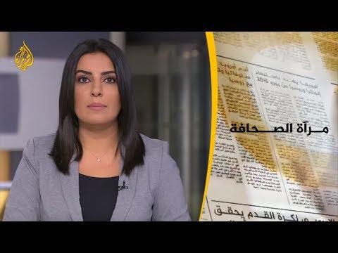 مرآة الصحافة الثانية 23/10/2018  - نشر قبل 2 ساعة