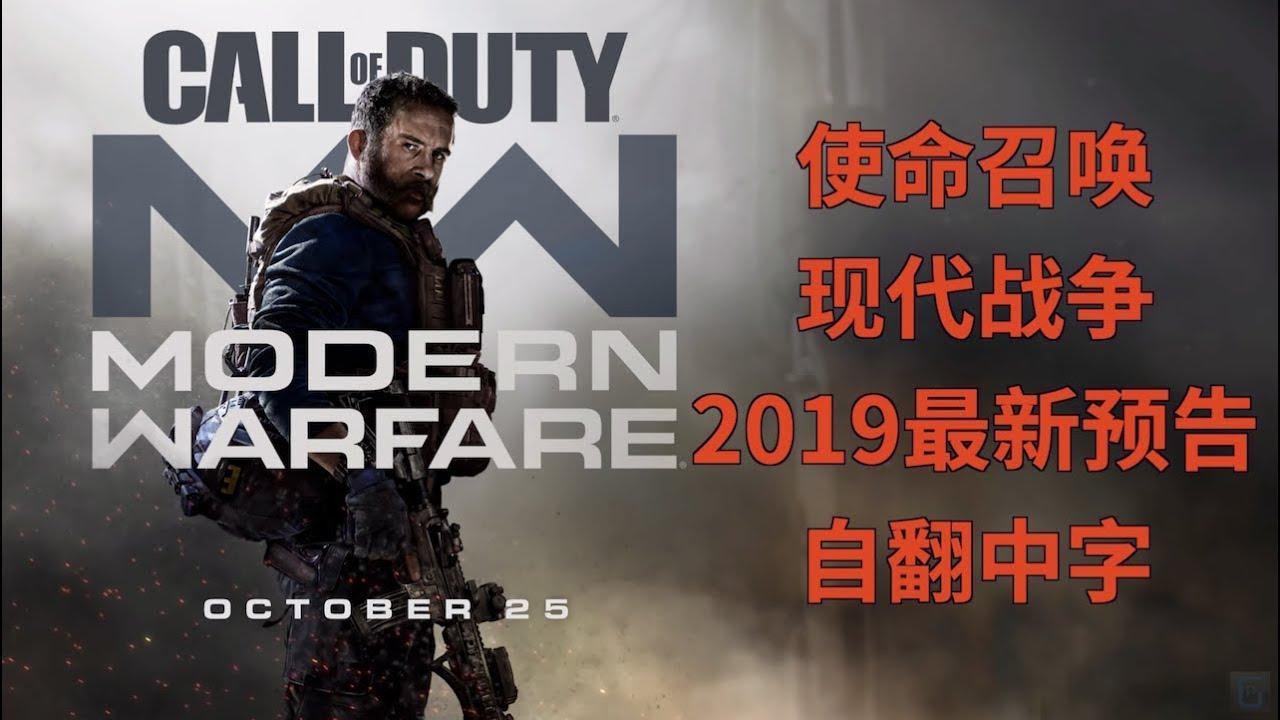 【自翻中字】使命召唤 现代战争最新作 2019年最新预告