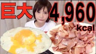 大食い メガベーコンエッグ焼いてたべたい 木下ゆうか make extra large bacon and eggs   japanese girl did big eater