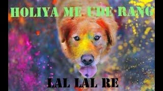Holiya Me Ude Rang Lal Lal Re | New Holi HD Song | TikTok Viral Song #HoliyaaMein #BhojpuriSong