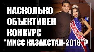 'Мисс Казахстан-2018'. Красивее реально не было?!