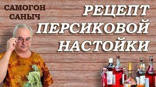 Рецепт настойки из персиков. Проще - некуда! / Самогон Саныч