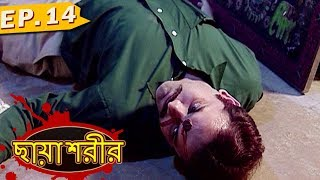কাঁটাহীন ঘড়ি | Episode - 14 | Bangla Serial | Chhaya Shorir