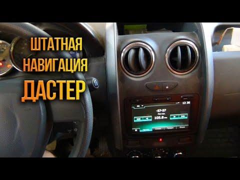 Renault Duster дооснащение штатной камерой и навигацией